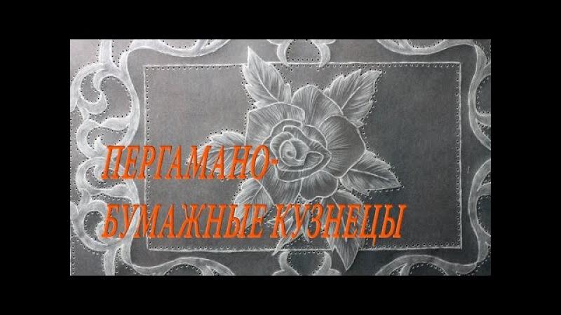 Пергамано бумажные кузнецы