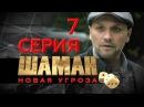Детектив Шаман. Новая угроза . 7 серия