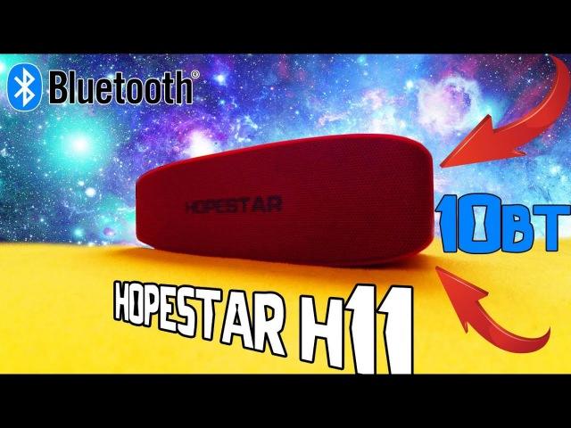 Громкая колонка HOPESTAR H11 | 10 Вт