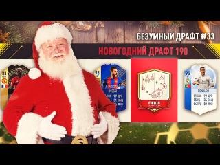 ДЕД МОРОЗ СОБИРАЕТ ДРАФТ 190 ФИФА 18 | БЕЗУМНЫЙ ДРАФТ #33 |FUT DRAFT FIFA 18