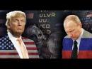 Железный занавес опустился обратный отсчет для Путина начался