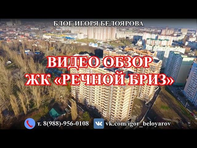 ✅ЖК РЕЧНОЙ БРИЗ, продажа квартир в новостройке в г Краснодаре, видео обзор декабрь 2017