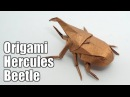 Origami Hercules Beetle (Jo Nakashima)