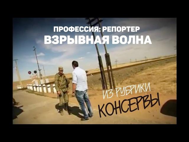 Взрывная волна (документальный фильм / из архива)