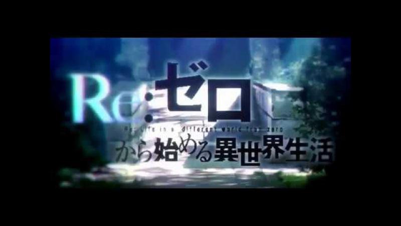 Re:Zero Kara Hajimeru Isekai seikatsu season 2 Trailer 2018