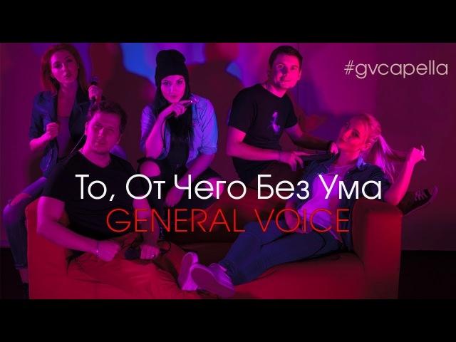 GV-CAPELLA - ТО, ОТ ЧЕГО БЕЗ УМА (from General Voice)