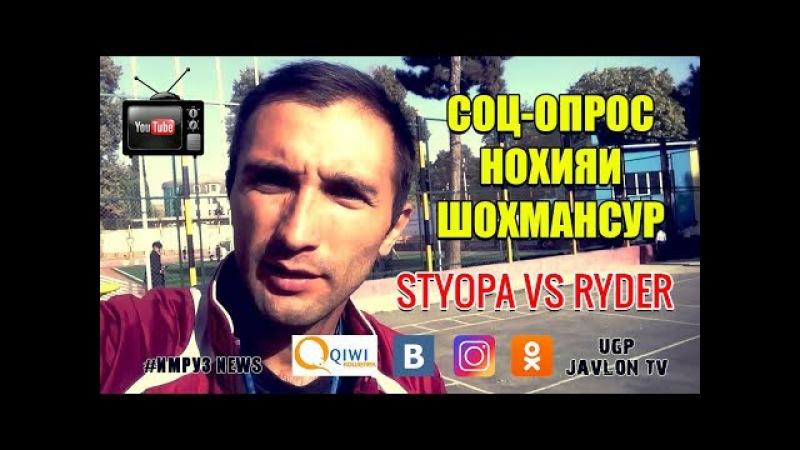 Мухлисои Styopa Ryder аз нохияи Шохмансур (UGP Javlon) 2017