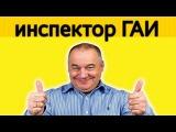Игорь Маменко и Геннадий Ветров - инспектор ГАИ