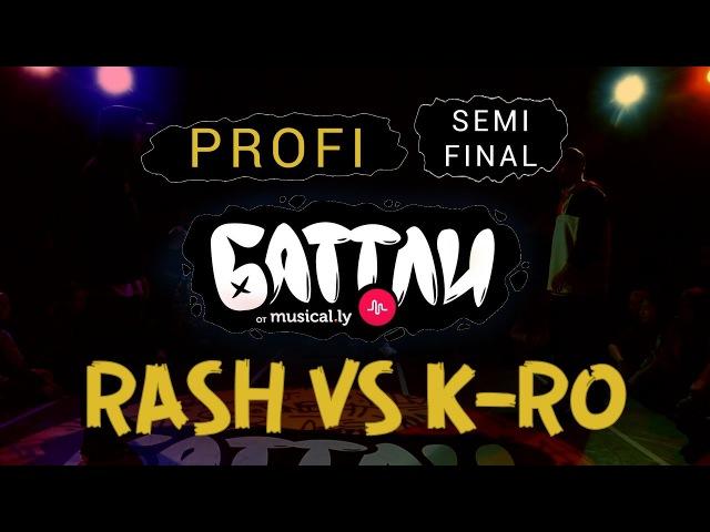 Батт.ли от musical.ly | PROFI | SEMI FINAL RASH VS K-RO