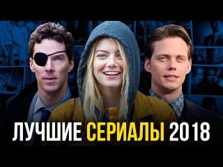Лучшие сериалы 2018 года
