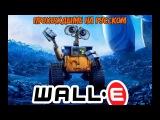 WALL-E  ВАЛЛ-И  Весёлое прохождение на русском #1