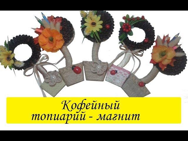 Кофейный топиарий - магнит на холодильник / Master-class mini topiary-magnet / Сама Я mk