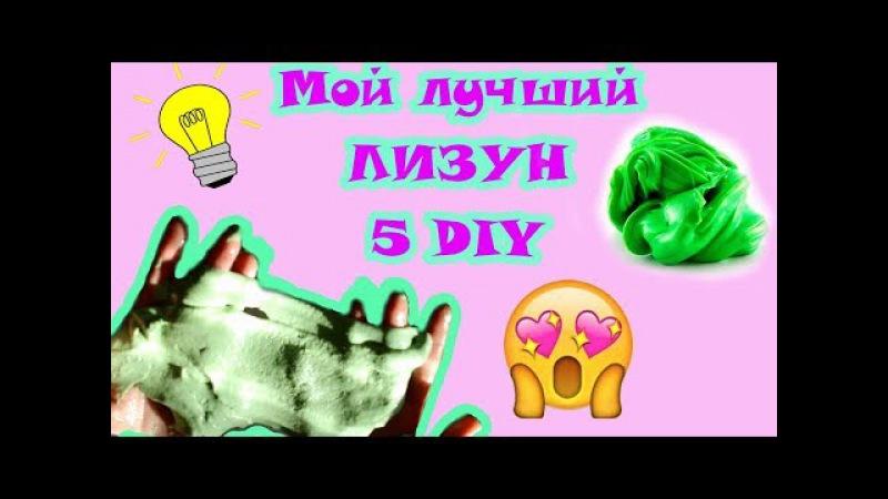 DIY Мой ЛУЧШИЙ ЛИЗУН | 5 рецептов лизунов | СЛАЙМ » Freewka.com - Смотреть онлайн в хорощем качестве