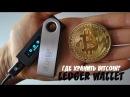 LEDGER NANO S BITCOIN WALLET | Обзор | Где хранить Биткоин и другую криптовалюту?