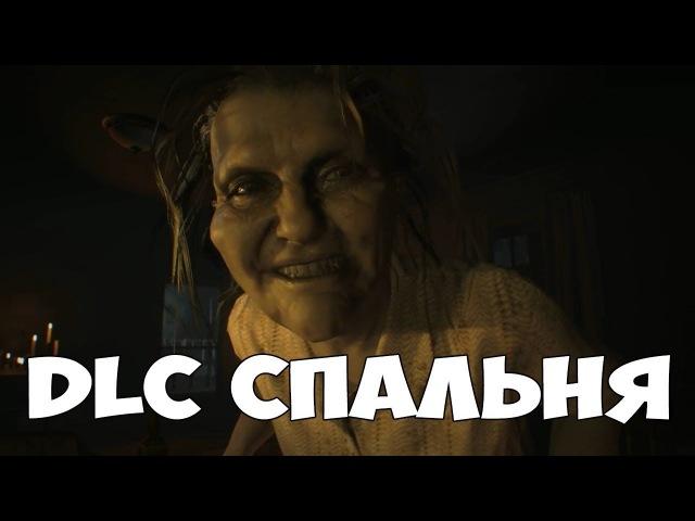 КВЕСТ НА ВЫЖИВАНИЕ - DLC Спальня - Resident Evil 7: BIOHAZARD - Прохождение 13