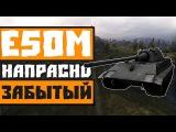 E 50 Ausf. M - НАПРАСНО ЗАБЫТЫЙ