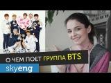 """SICK! Учим корейскому??? Разбор песен группы BTS """"MIC Drop"""" и """"Spring Day""""    Skyeng"""