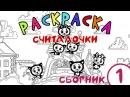 Сборник | Раскраски - Считалочки | Три котёнка - мультик для малышей