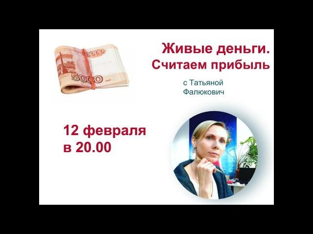Живые деньги. Считаем прибыль. Фалюкович Татьяна. 12.02.2018
