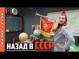 НАЗАД В СССР МУЗЕЙ СССР В СОЧИ