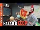 НАЗАД В СССР | МУЗЕЙ СССР В СОЧИ ● ДЕТСКИЕ ИГРУШКИ СССР
