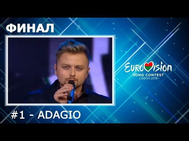 ESC 2018 l Belarus - Adagio (Final National Selection)
