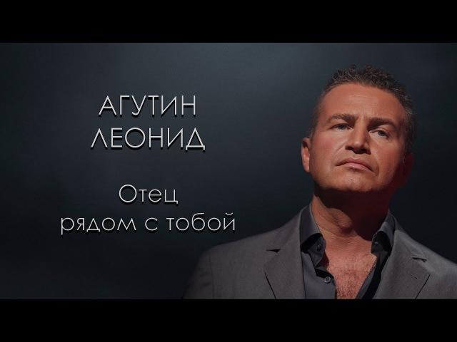 Агутин Леонид - Отец рядом с тобой (караоке онлайн)