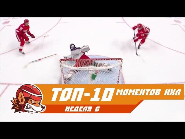 Сэйвы Бобровского, возвращение Ягра и фэйл Сан-Хосе: Топ-10 моментов 6-ой недели НХЛ