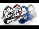JBL E55BT беспроводные наушники c неплохим звуком