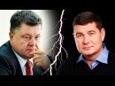 Олигарх Онищенко из близкого окружения кондитера: порошенко - это алчный, коррумпированный человек