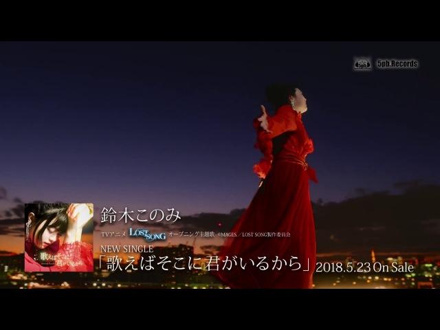 鈴木このみ「歌えばそこに君がいるから」 TVアニメ『LOST SONG』オープニン 12