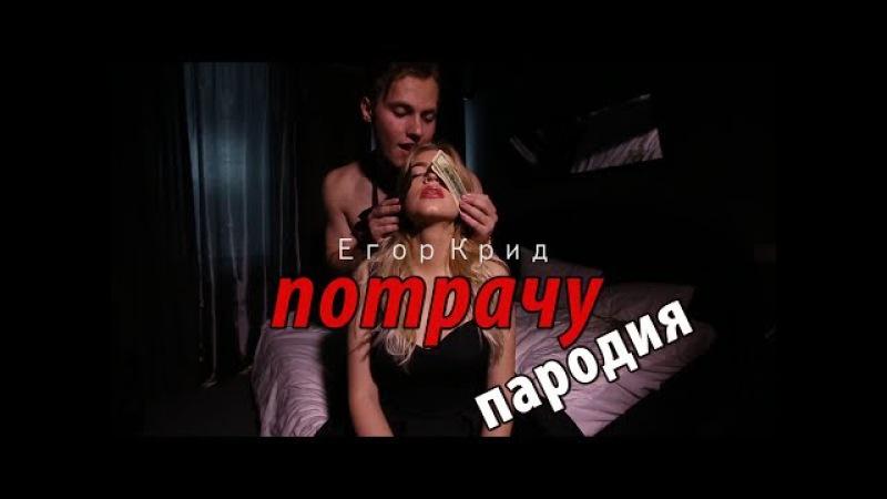 Егор Крид-Потрачу ( Пародия) / Женская Версия
