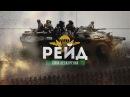 Рейд Сила непокоренных документальный фильм про украинских десантников