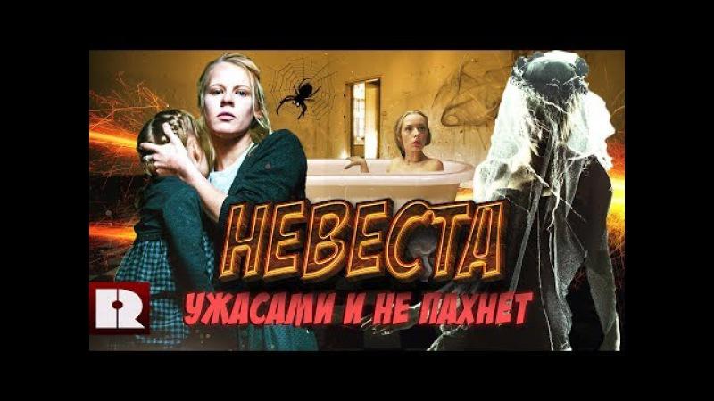 [Ravazu Обзор] НЕВЕСТА - РОССИЙСКИЙ ФИЛЬМ УЖАСОВ