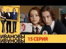 Ивановы Ивановы 15 серия комедийный сериал HD