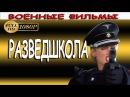 Военные сериалы 2017 Разведшкола новые военные фильмы