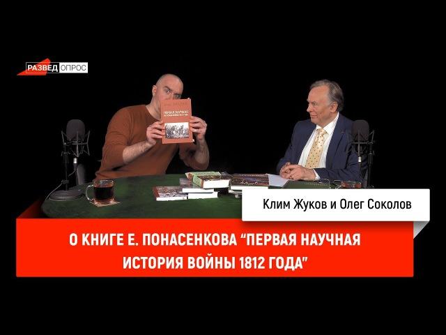 Олег Соколов о книге Е. Понасенкова