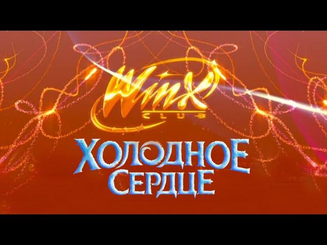 ❆ Винкс ❆ Холодное сердце ❆ трейлер ❆