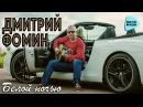 Дмитрий Фомин Белой ночью Official Audio 2017
