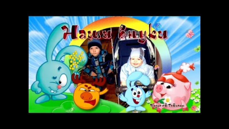 Внуки навсегда Наши внуки (Видео на заказ) » Freewka.com - Смотреть онлайн в хорощем качестве