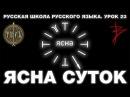 Русская Школа Русского Языка Урок 23 ЯСНА СУТОК Виталий Сундаков
