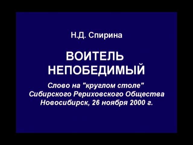 Н.Д.Спирина. ВОИТЕЛЬ НЕПОБЕДИМЫЙ. (26.11.2000 г. Архив СибРО)