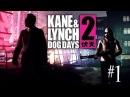 Kane Lynch 2 Dog Days 2 - кровь, пот и слёзы без комментариев
