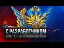 Стрим. С Разработчиком - В гостях Константин Vessery Павлов |World of Warships|