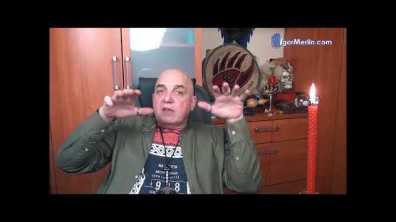 ВОПРОС-ОТВЕТ Про Любовь Деньги и Видео Записи Мерлина / ИгорьМерлин