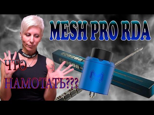 Мой ТОП намоток /MESH PRO RDA / Тест на сетке и спиралях