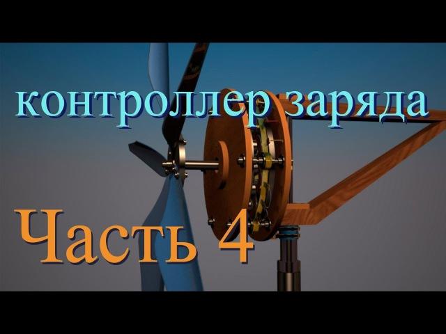Контроллер заряда для ветрогенератора, часть 4