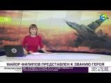 Последний бой майора ВКС РФ Романа Филиппова в Сирии. Идлиб