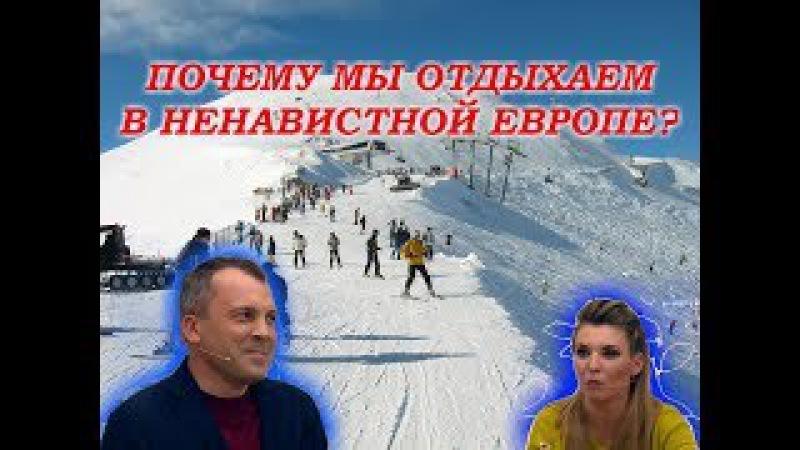 Ольга Скабеева и Евгений Попов отдыхают в ненавистной Европе в Австрии