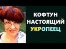 Елена Бойко КОФТУН НАСТОЯЩИЙ УКРОПЕЕЦ 24 11 2017